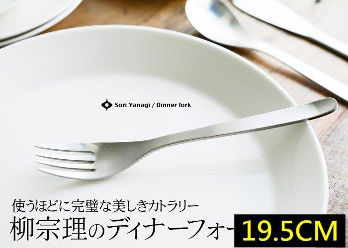【樂樂日貨】*現貨*日本代購 柳宗理 不鏽鋼 餐叉 晚餐叉 19.5cm 19.5公分  日本製 網拍最便宜