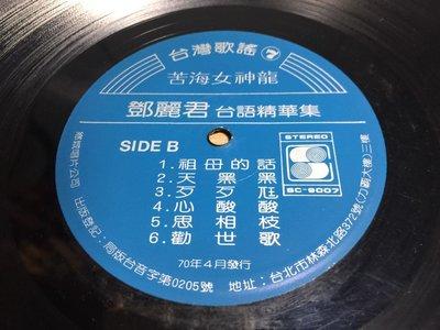 鄧麗君台語精華(7)~片况良好有些細紋附封套裸片播放正常