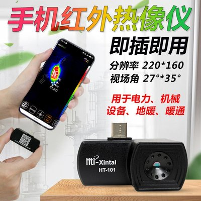 Type-C /MicroUSB手機款 水電冷氣抓漏 紅外線熱像儀 高解析度熱顯像儀 熱成像儀 紅外線溫度計