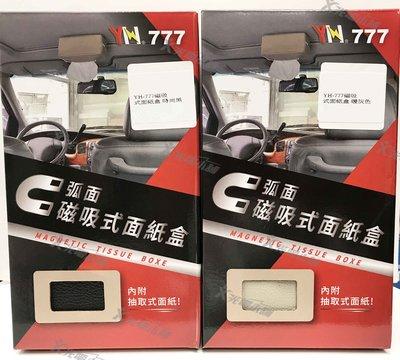 光電小舖*弧面磁吸式面紙盒 專利所有 台灣製造