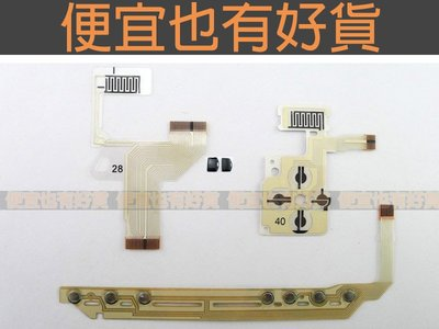 PSP 1000 1007 厚機 專用 DIY 零件 方向 選擇鍵 軟排線 功能排線 音量鍵壞 START HOME