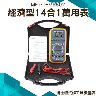 《博士特汽修》超值三用表 14項功能萬用表 電工電子 萬用電錶 MET-DEM9802
