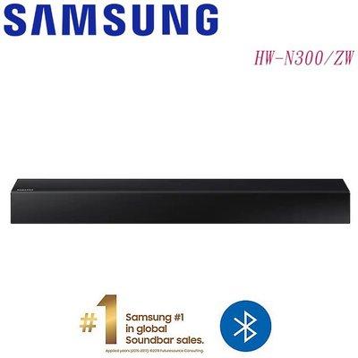 SAMSUNG三星 2Ch Soundbar HW-N300/ZW 家庭劇院聲霸(全新最後一台另售HW-J250/ZW