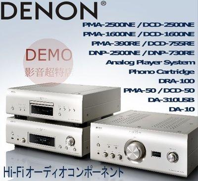 ㊑DEMO影音超特店㍿日本DENON 各型號 CD 播放器 綜合擴大機 詢價賣場  PMA-SX1 DCD-1600NE