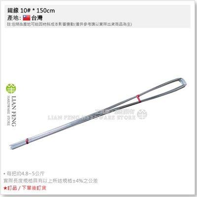 【工具屋】*含稅* 鐵線 10# * 150cm 板模鐵線 U型加工線 鉛線 營造 板模建築 鐵筋 夾層封板 綁鋼筋