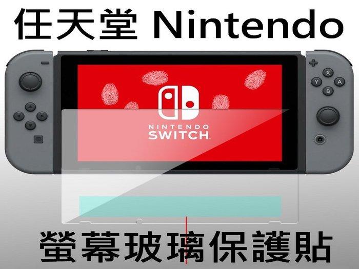 任天堂 Nintendo switch 頂級 9H鋼化玻璃貼 螢幕保護貼 滿版 高清 高透