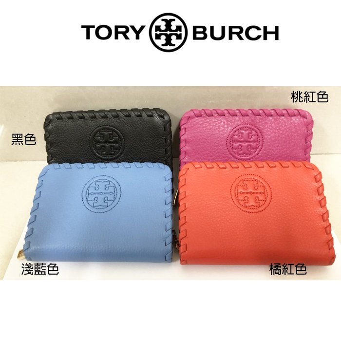 Tory Burch(TB)專櫃壓印logo頂級荔枝壓紋真皮/鑰匙手機包/證件零錢包↗小夫妻精品嚴選↖