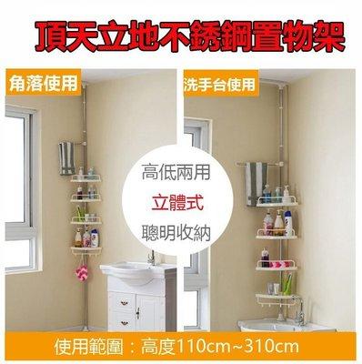 頂天立地不鏽鋼四層多功能伸縮置物架 浴室置物架 客廳 房間 廚房皆適用