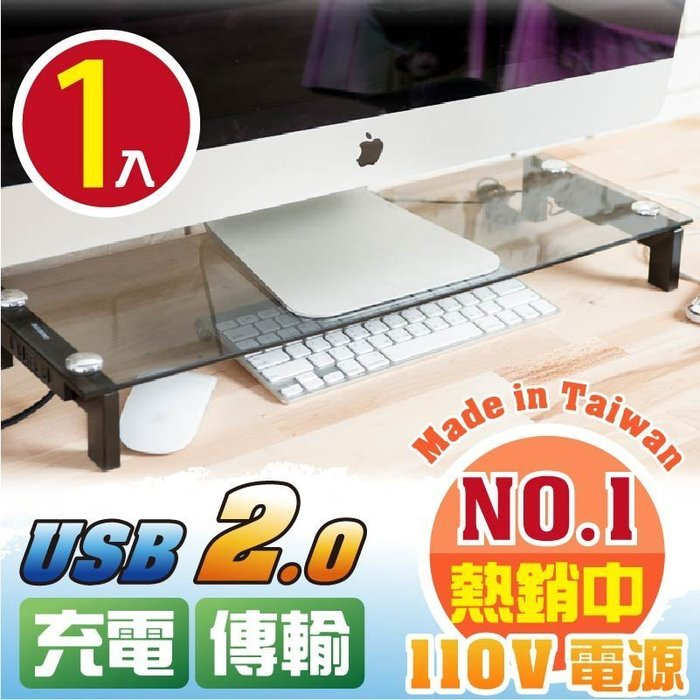 【Mevuse梅慕西】ALL IN ONE 配3孔 2.0 USB & 2 組電源插座螢幕架-胡桃木款1入