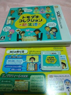 請先詢問庫存量~ 3DS 朋友收藏集 新生活 NEW 3DS LL N3DS LL NEW 2DS LL 日規主機專用