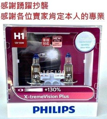 PHILIPS飛利浦X-tremeVision Plus 夜勁光 亮度+130% 贈T10 LED或加價購陶瓷燈座 H1