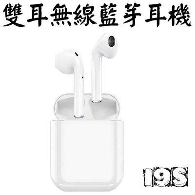 第二代 i9s雙耳藍芽耳機 自動連接 磁吸充電 IPhone 安卓 oppo 通用 藍牙耳機 3C館長