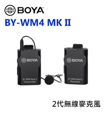 【EC數位】BOYA 博雅 BY-WM4 MK II 2代 無線麥克風 小蜜蜂 領夾麥 微電影 單眼 直播 採訪