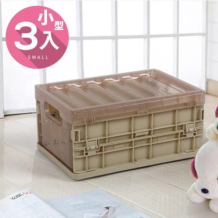 【ZAN005-3】小型摺疊收納箱(3入) Amos