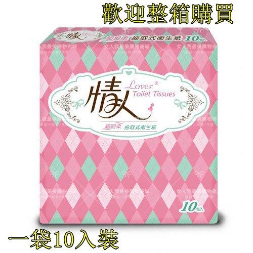情人 抽取式衛生紙 100抽 (現貨)--需整箱請洽客服--