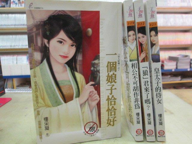 【博愛二手書】文藝小說「官人好壞」之一個娘子恰恰好...共4本,作者:樓采凝,定價760元,售價152元
