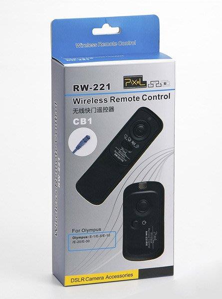 呈現攝影-品色 RW-221 CB1 無線快門線遙控器 可換線 Olympus E1、E3、E10、E20、E5 RM-CB1 NCC認證