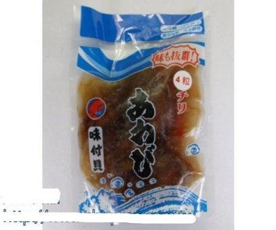 【萬象極品】紅燒鮑魚(金鶴) 4顆/ 約450g±5%~解凍即可食用,切片切塊都適宜/日式鮑粒 味付貝