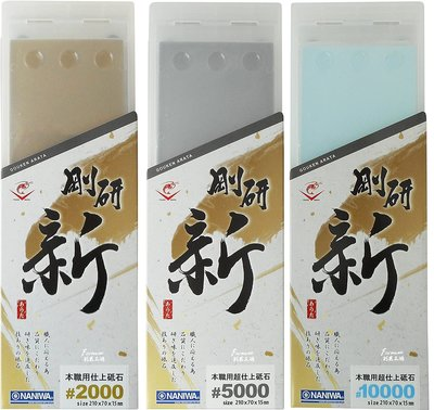 #10000日本 蝦牌 NANIWA - 剛研新 系列 最高級砥石(超セラ)SS系列 同等級的人造陶瓷砥石