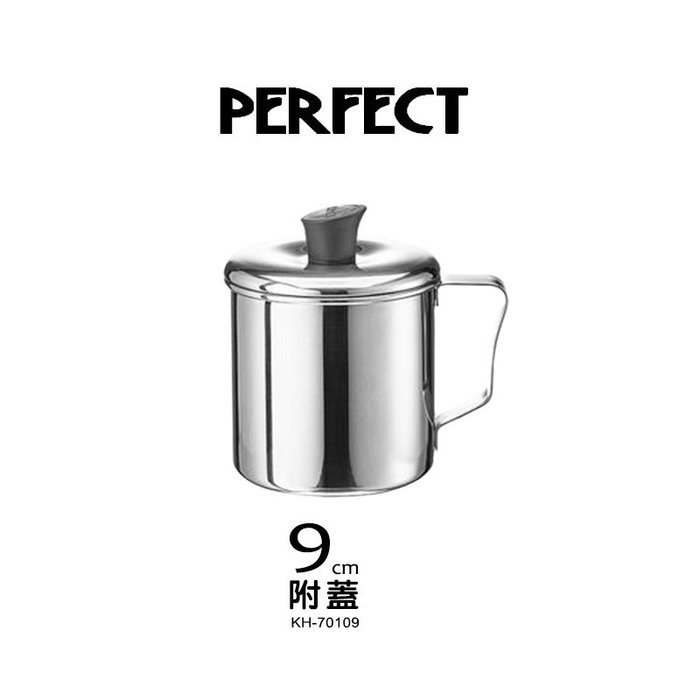 § Color House § PERFECT極緻316不鏽鋼口杯 9cm 附蓋