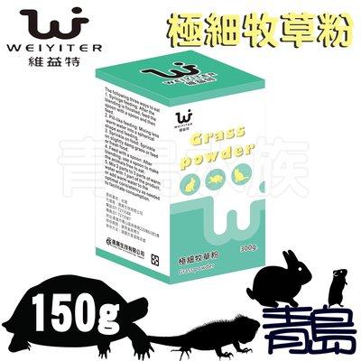 CT。。。青島水族。。。RP0020台灣WEIYITER維益特----極細牧草粉 草食營養劑 兩棲爬蟲 陸龜==150g