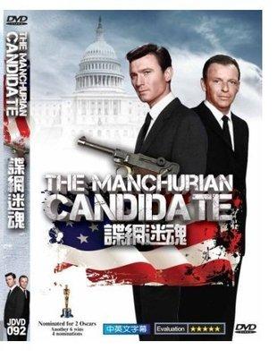 諜網迷魂 奧斯卡經典DVD - The Manchurian Candidate  - 全新正版