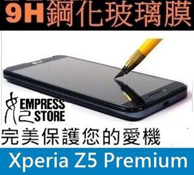 【妃小舖】進口 旭硝子 高品質 9H 強化 Sony Z5 Premium 弧邊 抗刮 玻璃 保護貼 免費代貼