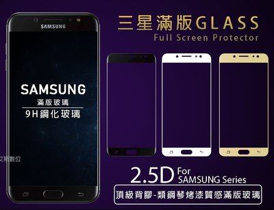 嘉義館 三星 GALAXY A21s A30 A30s 〈滿版9H嚴選素材〉滿版玻璃貼膜鋼化螢幕保護貼