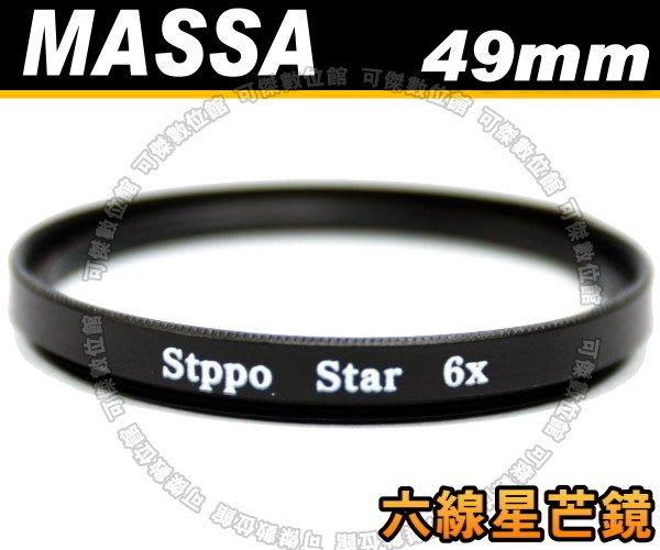 可傑 全新 MASSA 多層鍍膜 STAR 6X 星芒鏡 六線 專業級 雪花型 口徑 49mm