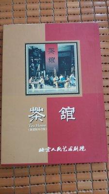 不二書店 茶館 北京人民藝術劇院 (新老版本合裝)Tea House  VCD
