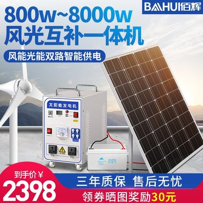 小型發電機家用佰輝風力發電機家用風車全套電池板光伏板風光互補太陽能發電系統