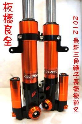 板橋良全 GJMS 2012 最新三角轉子長氣瓶前叉 出清價$11000元  車種:新勁戰 RSZ 高檔品質