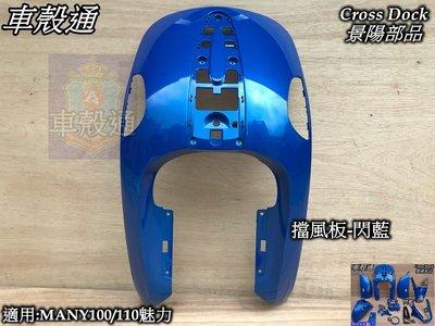 [車殼通]適用:魅力MANY110(LEA2)擋風板-閃藍,$660,Cross Dock景陽部品