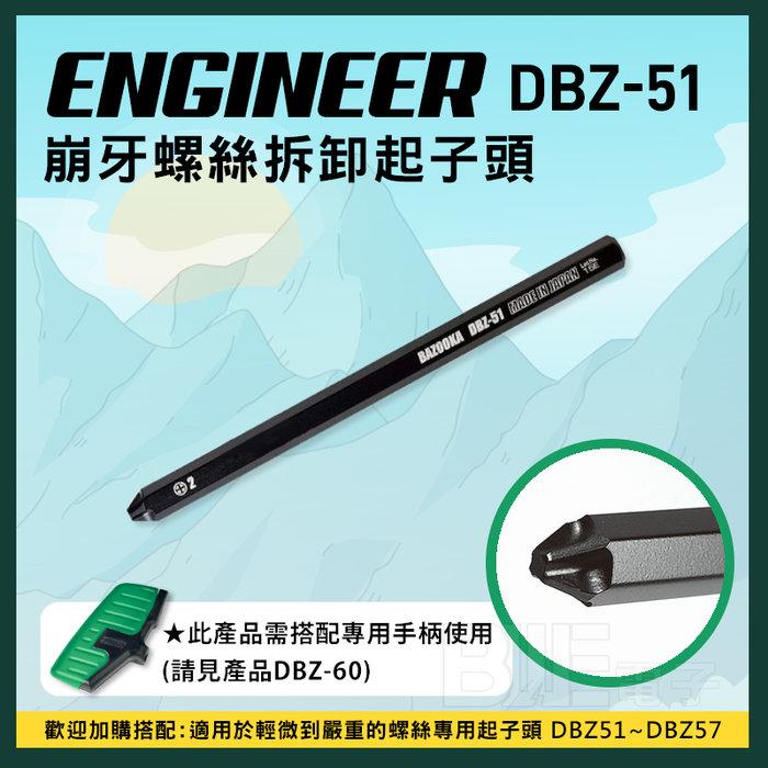 [百威電子] 含稅附發票 日本 ENGINEER DBZ-51 輕微 崩牙螺絲 拆卸 起子頭 M3~M5 十字 #2