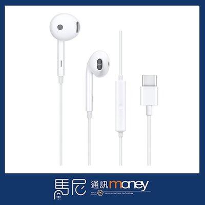 【馬尼通訊】歐珀 OPPO 原廠Type-C耳機 MH135/原廠耳機/半入耳式耳機/線控麥克風耳機/可通話/有線耳機