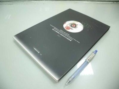 6980銤:A8-5cd☆2007年出版『國立臺灣師範大學美術系68級聯展』《台南市立文化中心》