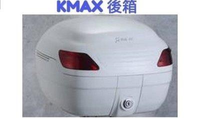【 shich上大莊】K-MAX K1 26公升 白色 非快拆  全烤漆  漢堡箱/ 機車後箱