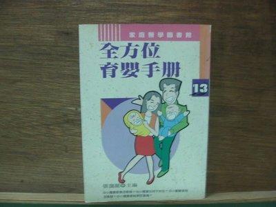 【愛悅二手書坊 06-20】 全方位育嬰手冊 張藹麗編 開今文化出版