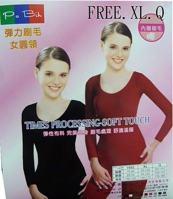 波麗唯美~保暖衛生衣.刷毛女士內衣內襯~刷毛保暖.好穿.黑色.紫色.白色.粉色