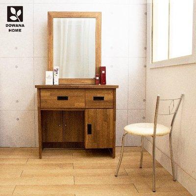 【多瓦娜】Richard日式工業-集成滑鏡化妝台(含椅)111-02-MB