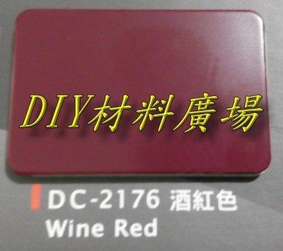 DIY材料廣場※塑鋁板 鋁複合板 晴雨罩 隔間板 遮雨棚 遮風 遮陽4尺*8尺*2mm厚每片2000元- 酒紅色