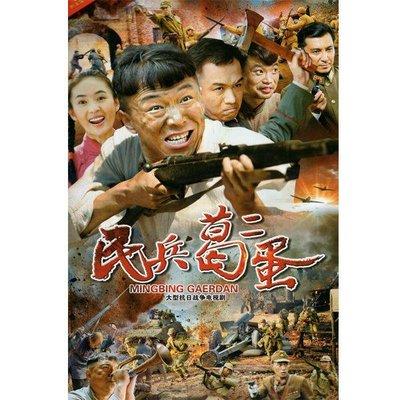 抗戰電視劇民兵葛二蛋DVD光盤碟片33集完整版黃渤高虎 精美盒裝
