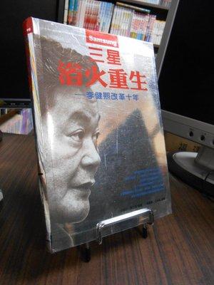 天母二手書店**三星浴火重生--李健熙改革十年道聲金成洪 禹仁浩2005/02/01
