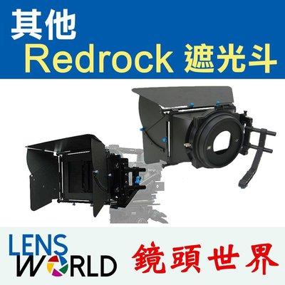 鏡頭世界LensWorld(追焦器出租、肩架出租、遮光斗出租,提把架出租,租相機,租棚燈)Redrock DSLR遮光斗