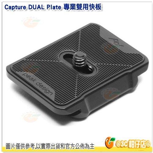 Peak Design Capture DUAL Plate 專業雙用快板 公司貨 腰帶 快拆板 V3 另有200PL