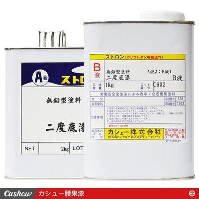 【正光興貿易】日本進口『CASHEW總代理』 PU二度底漆(A 2kg:B 1kg)