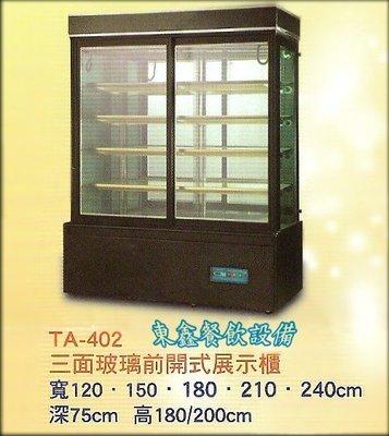 ~~東鑫餐飲設備~~TA-402 全新 3面玻璃前開式展示櫃 / 冷藏蛋糕直立展示櫥 / 營業用直立式冷藏展示櫃