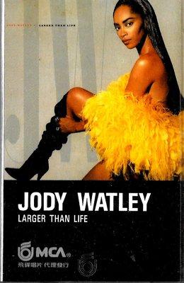 茱蒂華特莉Jody Watley / Larger Than Life(原版錄音卡帶.附:歌詞本)