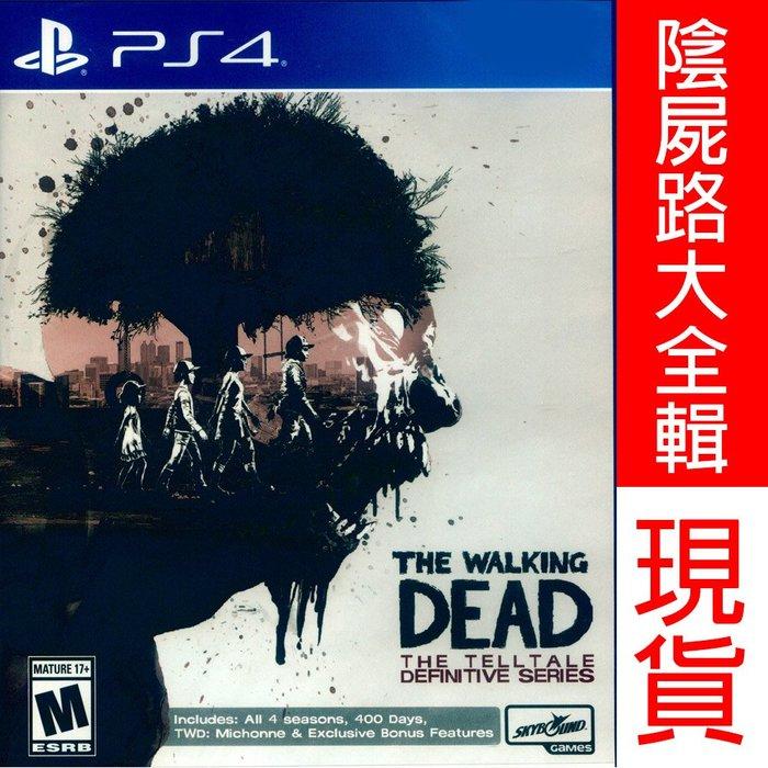 (現貨全新) PS4 陰屍路:The Telltale 決定版合輯 中英文美版 The Walking Dead