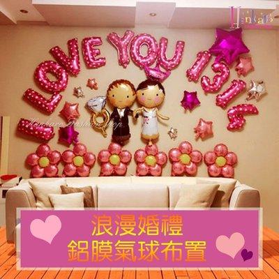 ☆[Hankaro]☆ 歐美派對裝飾用品浪漫求婚婚禮造型鋁膜氣球套裝組A